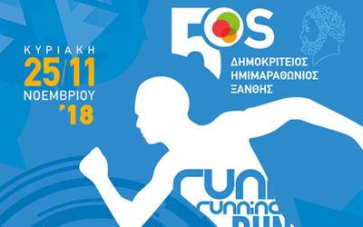 Πρόσκληση Εθελοντών για τον 5ο Δημοκρίτειο Ημιμαραθώνιο Ξάνθης 2018