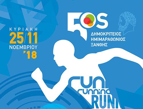 Announcment of the 5th Democritus Half Marathon