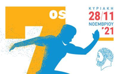 Τεχνικές οδηγίες και χρήσιμες πληροφορίες για τον Δημοκρίτειο Ημιμαραθώνιο και τους Παράλληλους αγώνες